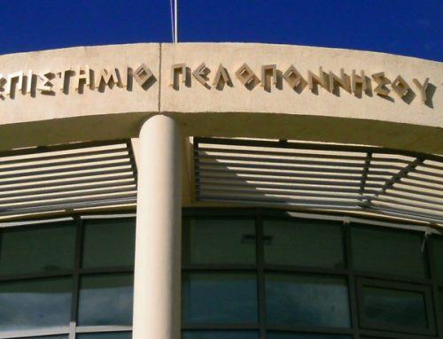 To πανεπιστήμιο Πελοποννήσου προκυρήσσει 40 θέσεις μεταπτυχιακών φοιτητών