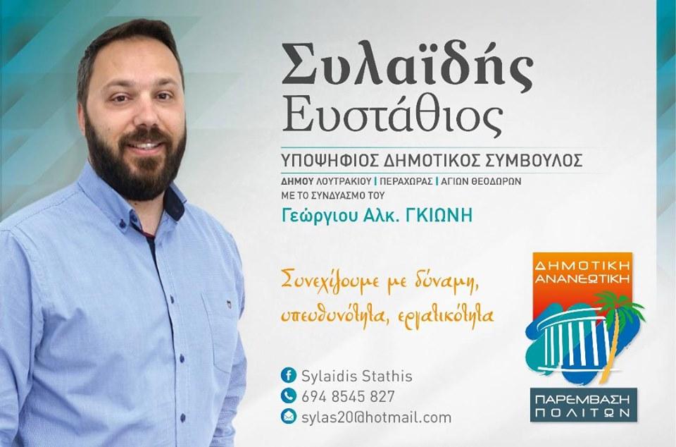 silaidis
