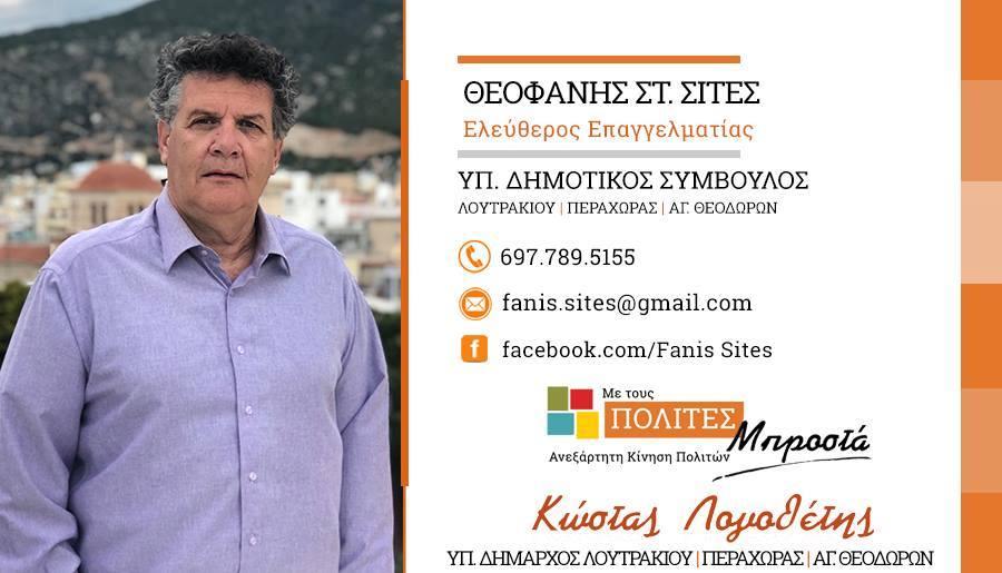 sites-fanis