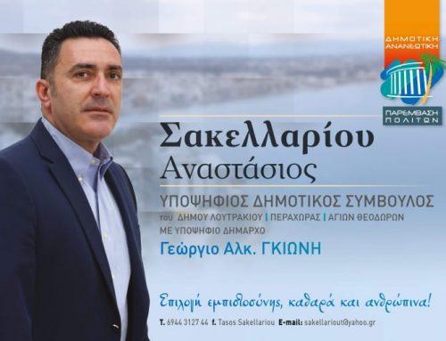 O επιτυχημένος αντιδήμαρχος κ.Αναστάσιος Σακελλαρίου και πάλι υποψήφιος με το Γιώργο Γκιώνη