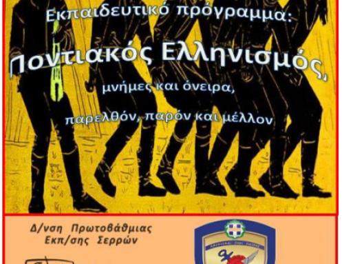 1ο Βραβείο Ποίησης στο Δημοτικό Σχολείο Περαχώρας  στον Πανελλήνιο Διαγωνισμό για τον Ποντιακό Ελληνισμό