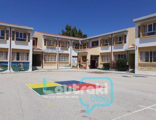 Αρχίζει τη Δευτέρα η Τηλεδιάσκεψη – Εκπαιδευτική τηλεόραση στην ΕΡΤ για τα δημοτικά σχολεία Κορινθίας