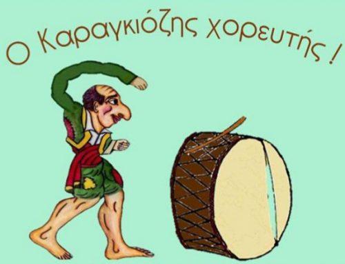 Παράσταση παραδοσιακών χορών: Ο Καραγκιόζης χορευτής!