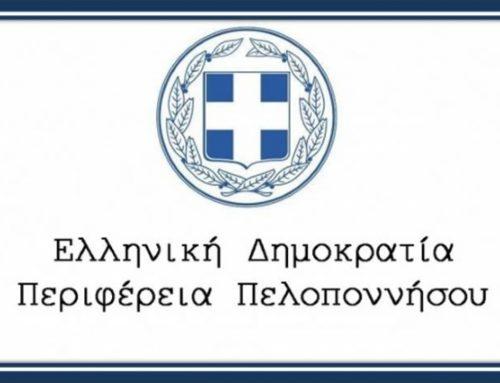 Αναστολή Δράσεων επικοινωνίας εν όψει των εκλογών του Ιουλίου 2019.