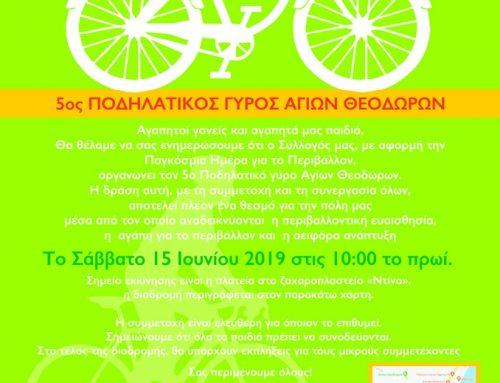 5ος ποδηλατικός γύρος Αγίων Θεοδώρων