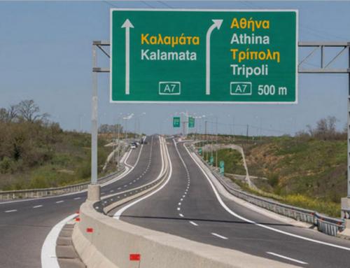 Κυκλοφοριακές ρυθμίσεις σε τμήμα του αυτοκινητόδρομου Κόρινθος – Τρίπολη – Καλαμάτα
