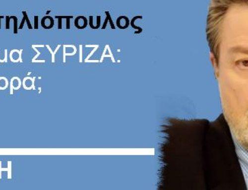Πρόγραμμα ΣΥΡΙΖΑ. Ποιον αφορά; Ανάλυση του Τάκη Σπηλιόπουλου
