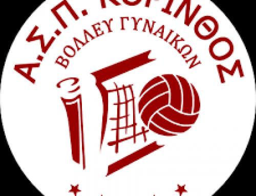 Ο ΑΣΠ Κόρινθος πραγματοποιεί την Ετήσια Γενική Συνέλευση