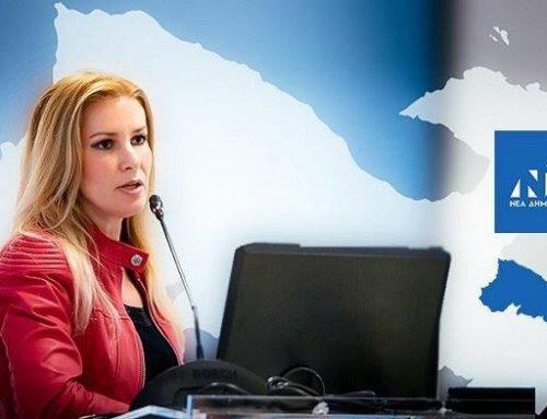 Μαρία Παπακωνσταντίνου: Ευχαριστήρια επιστολή για την συμμετοχή της στο ψηφοδέλτιο της ΝΔ στην Κορινθίας