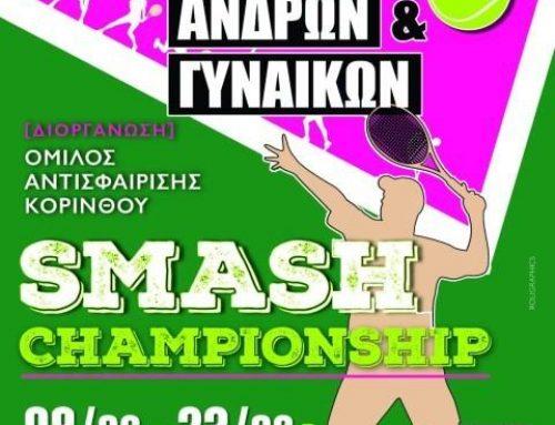 Ομιλος Αντισφαίρισης Κορίνθου:12o Open τουρνουά τέννις ανδρών και γυναικών