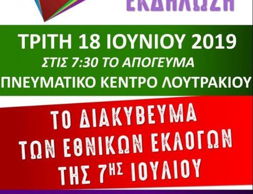 ΣΥΡΙΖΑ Λουτρακίου: ΠΡΟΣΚΛΗΣΗ ΣΕ ΑΝΟΙΚΤΗ ΣΥΖΗΤΗΣΗ ΓΙΑ ΤΟ ΔΙΑΚΥΒΕΥΜΑ ΤΩΝ ΕΚΛΟΓΩΝ