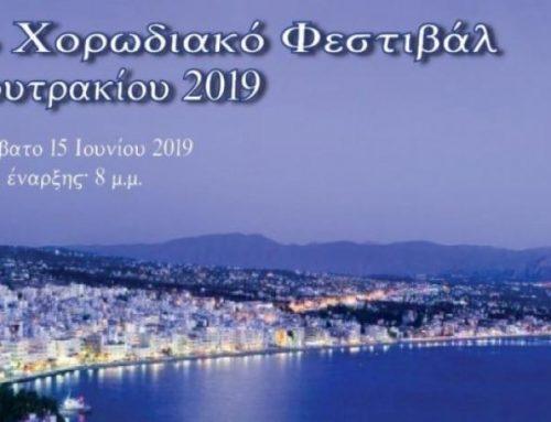 9ο Χορωδιακό Φεστιβάλ στο Λουτράκι