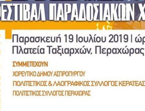 Φεστιβάλ Παραδοσιακών χορών στην Περαχώρα Λουτρακίου