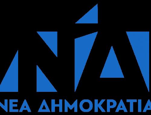 Κορινθία: Αυτοί είναι οι σταυροί προτίμησης που συγκέντρωσαν οι νεοεκλεγείς βουλευτές της ΝΔ