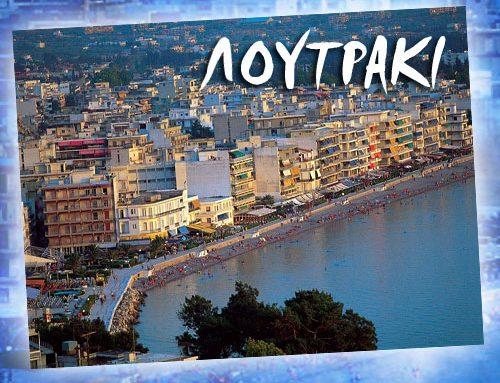 Συνεδριάζει η δημοτική Κοινότητα Λουτρακίου-Περαχώρας