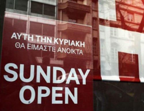 Ποιές ώρες θα είναι ανοιχτά την Κυριακή τα καταστήματα