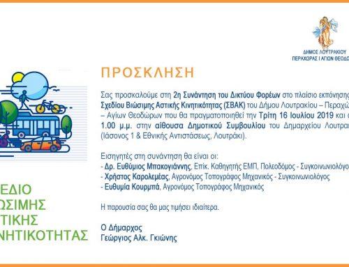 Δήμος Λουτρακίου-Περαχώρας-Αγ.Θεοδώρων: Πλατφόρμα κατέθεσης ιδεών για το Σχέδιο Βιώσιμης Αστικής Κινητικότητας (ΣΒΑΚ)