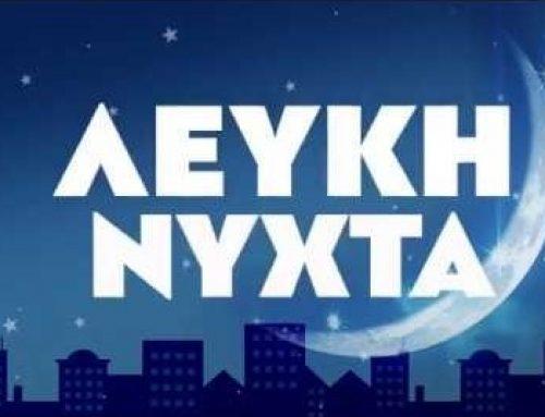 Το Εργατικό Κέντρο Κορίνθου ενημερώνει για τη Λευκή Νύχτα ότι:…