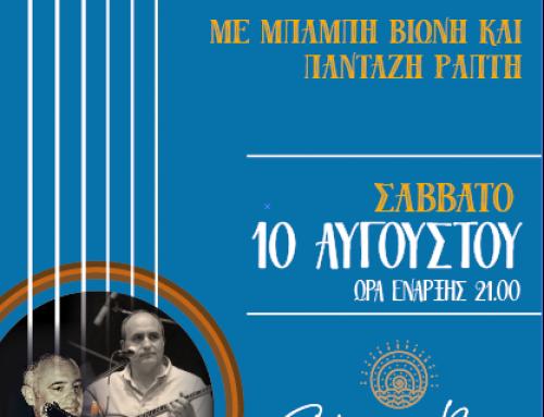Ελληνική λαϊκή βραδιά στο Strava Bay το Σάββατο 10 Αυγούστου
