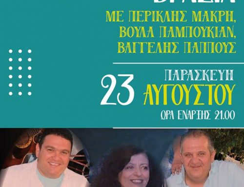 Ελληνικές βραδιές στο Strava Bay που θα σας μείνουν ….αξέχαστες !! Σήμερα live !