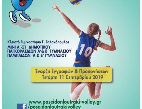 Εναρξη εγγραφών στις ακαδημίες του τμήματος Volley του ΠΟΣΕΙΔΩΝΑ Λουτρακίου