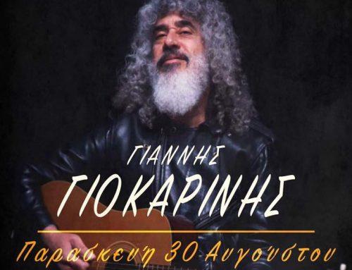 Σε λίγο : O νοσταλγός του Rock & Roll Γιάννης Γιοκαρίνης κοντά σας στο J&J στο Λουτράκι !!