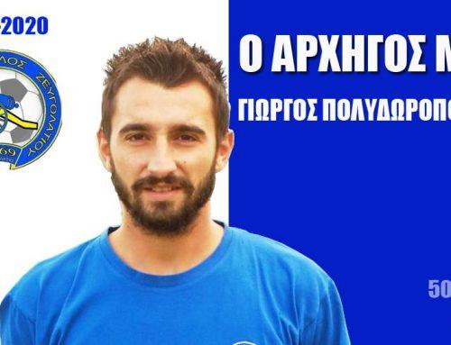 Μένει στον ΑΟΖ ο Πολυδωρόπουλος!