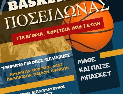 Εναρξη εγγραφών στις ακαδημίες Basket του ΠΟΣΕΙΔΩΝΑ ΛΟΥΤΡΑΚΙΟΥ