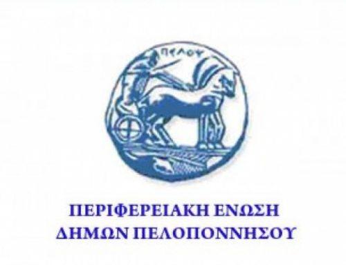 Αυτός είναι ο δήμαρχος στην Κορινθία που θέλει να γίνει πρόεδρος της ΠΕΔ Πελοποννήσου