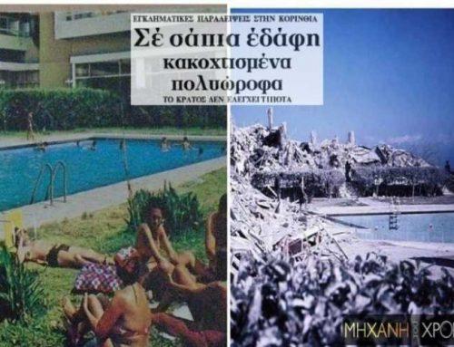 38 χρόνια από τότε που εξαφανίστηκε το «Απόλλων», το ξενοδοχείο σύμβολο του Λουτρακίου