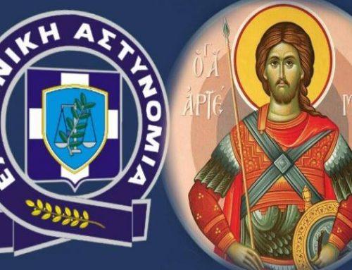 Εορτασμός «Ημέρας της Αστυνομίας» και του Προστάτη του Σώματος Μεγαλομάρτυρα Αγίου Αρτεμίου