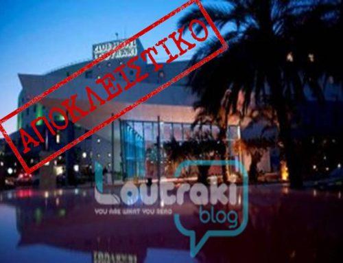 Casino Λουτράκι: Eξελίξεις σχετικά με την αίτηση για το 106β