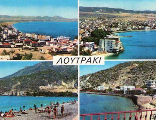 Δείτε τρία καρτ-ποστάλ του Λουτρακίου….τον καιρό εκείνο.. !!