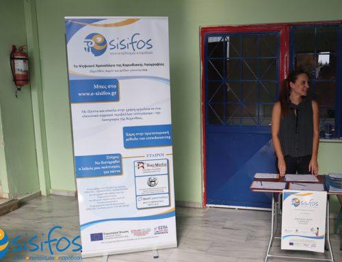 Με επιτυχία πραγματοποιήθηκε η πρώτη εκπαιδευτική ημερίδα του e-Sisifos
