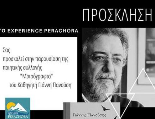 """Περαχώρα: Παρουσίαση της ποιητικής συλλογής """"Μοιρόγραφτο"""" του Καθηγητή Γιάννη Πανούση"""