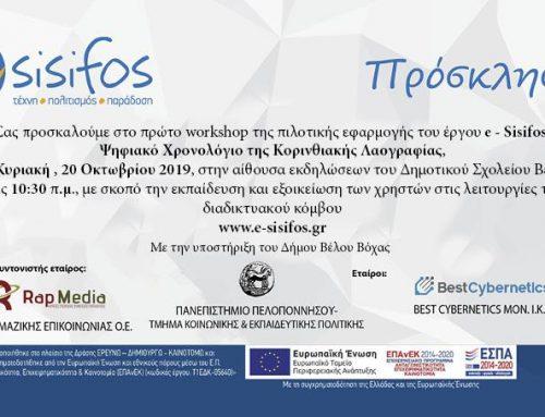 Πρόσκληση στο 1 workshop του e-Sisifos: : Ψηφιακό Χρονολόγιο της Κορινθιακής Λαογραφίας