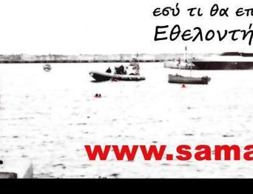 Γίνε Εθελοντής Σαμαρείτης-Διασώστης του Ελληνικού Ερυθρού Σταυρού
