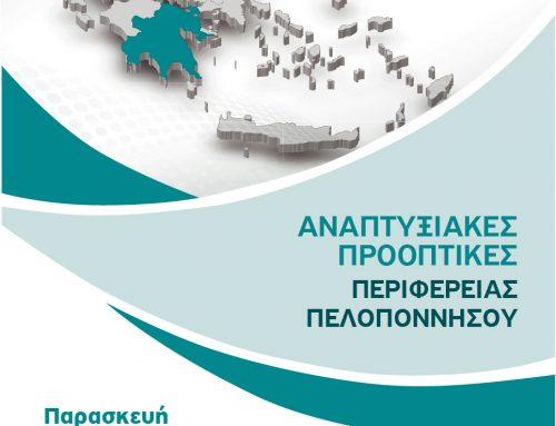 Το ΙΝΕ ΓΣΕΕ Πελοποννήσου διοργανώνει ημερίδα με θέμα: «Αναπτυξιακές προοπτικές περιφέρειας Πελοποννήσου»