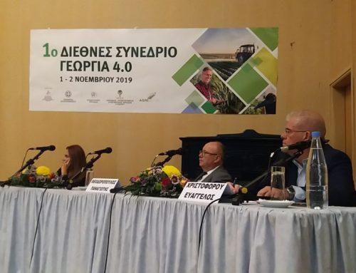 Συνέδριο για την γεωργία στην Τρίπολη
