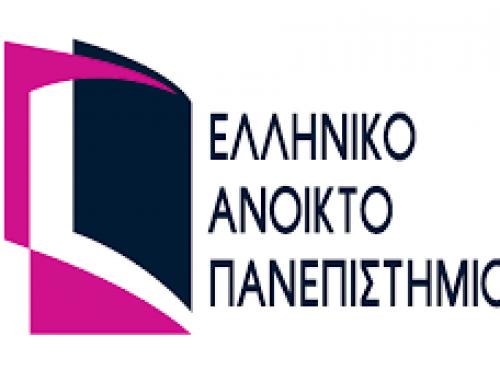 «Ελληνικό Ανοικτό Πανεπιστήμιο: Η επόμενη μέρα. Προοπτικές και προκλήσεις. Διεθνείς «λεωφόροι» ανάπτυξης και νέα προγράμματα»