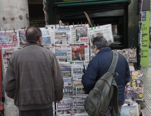 Τα πρωτοσέλιδα των εφημερίδων της Κυριακής 24 Νοεμβρίου