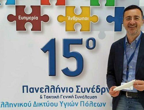 Διπλή βράβευση του Δ. Σικυωνίων για την Κοινωνική Πολιτική του στο 15ο Πανελλήνιο Συνέδριο Ελληνικού Δικτύου Υγιών Πόλεων