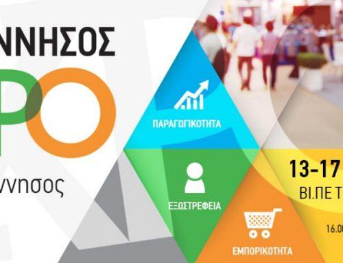 «ΠΕΛΟΠΟΝΝΗΣΟΣ EXPO»: Η Έκθεση των Επιμελητηρίων Πελοποννήσου και των Επιχειρηματιών άφησε τις καλύτερες εντυπώσεις