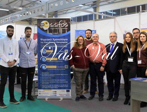 Το e-Sisifos στην ΠΕΛΟΠΟΝΝΗΣΟΣ EXPO 2019 στην Τρίπολη