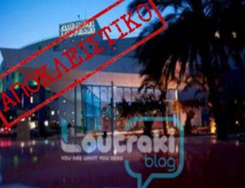 ΒΟΜΒΑ: Πουλήθηκε το Καζίνο Λουτρακίου;