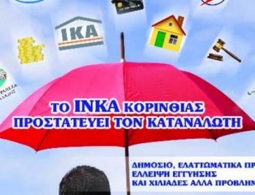IΝ.ΚΑ Κορινθίας :  Παρέμβαση στην Κυβέρνηση και τα κόμματα  για τις εξοντωτικές επιβολές προμηθειών από τις Τράπεζες