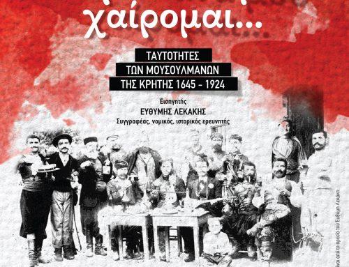Ένωση Κρητών Κορινθίας :Εκδήλωση για τα 70 χρόνια από την ίδρυση του Σωματείου