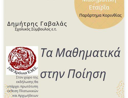 Εκδήλωση  της Ελληνικής Μαθηματικής Εταιρείας Κορινθίας