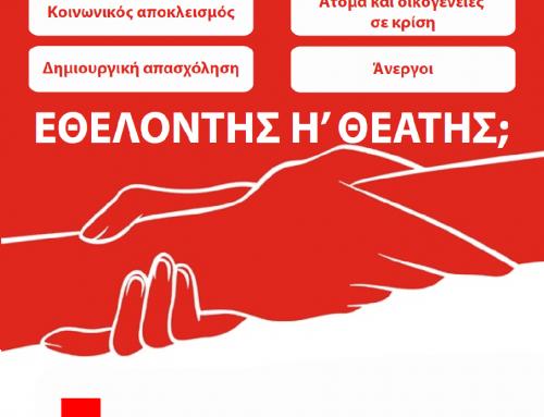 Ελληνικός Ερυθρός Σταυρός – Γίνε εθελοντής κοινωνικής πρόνοιας