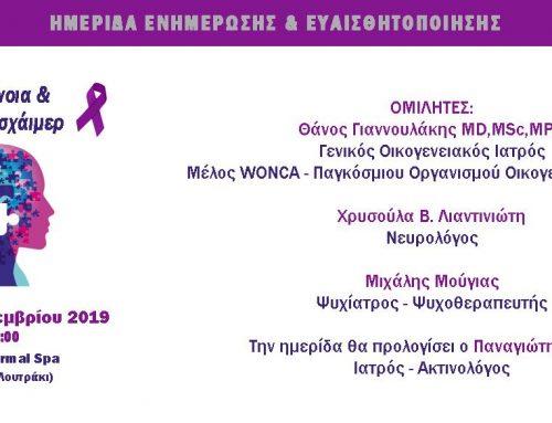 Λουτράκι: Ημερίδα Ενημέρωσης και Ευαισθητοποίησης για την άνοια και τη νόσο Alzheimer